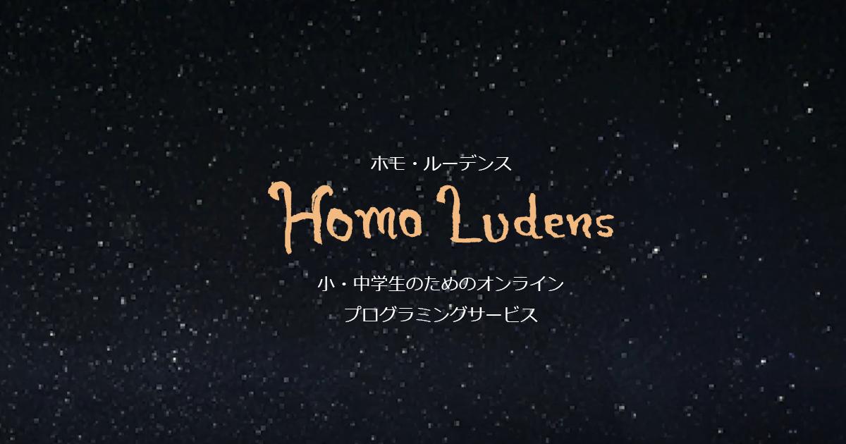 homoludens_ogp
