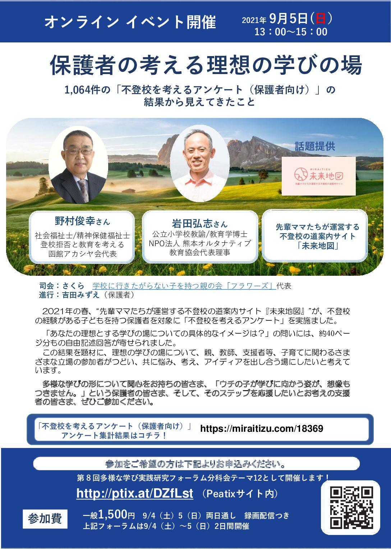 オンラインイベント (3)